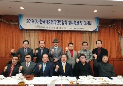 (사)한국대중음악인연합회 3대회장 신상호 회장 선출