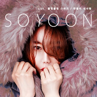 SOYOON 1st single